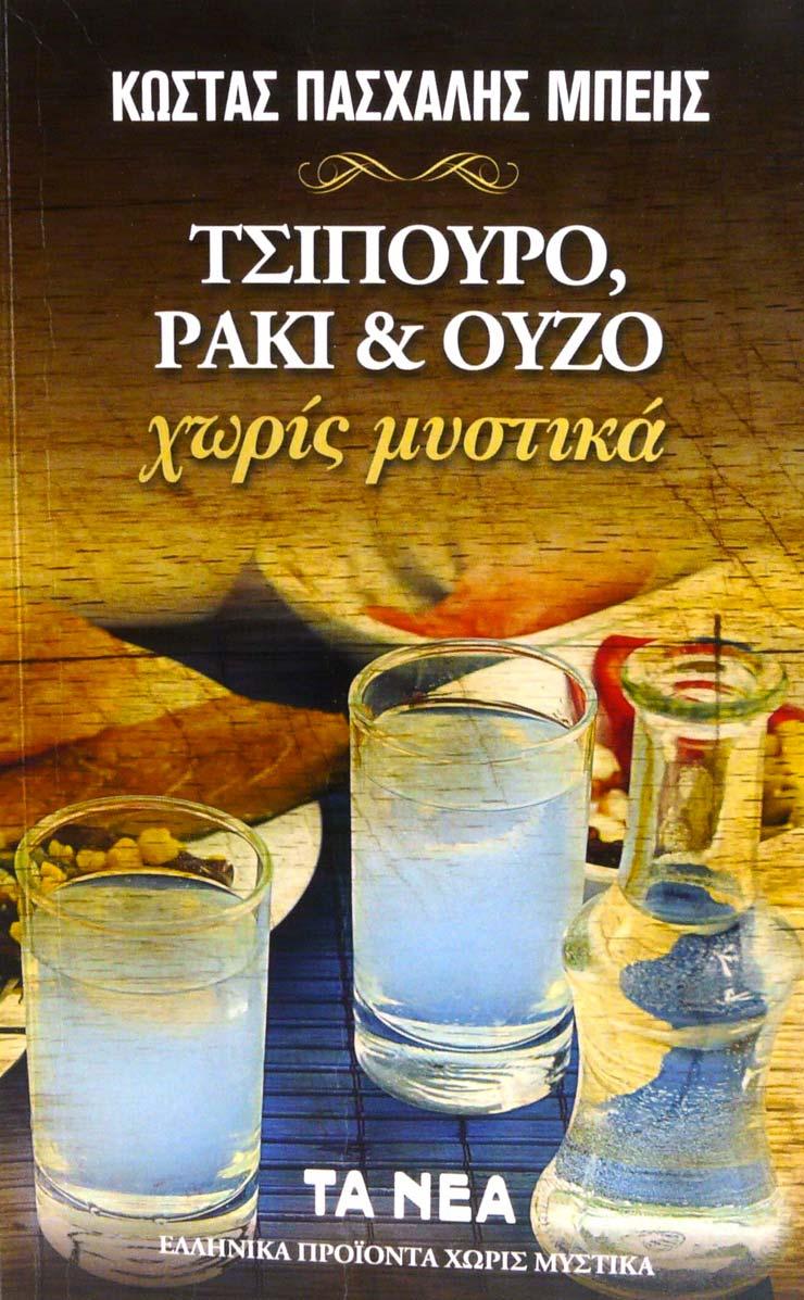 tsipouro-raki-ouzo